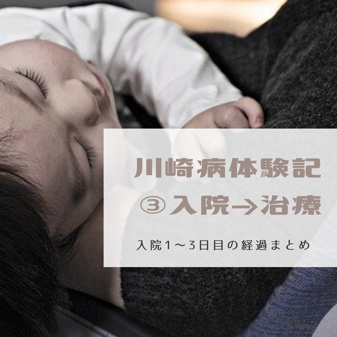 川崎病入院1~3日目の経過