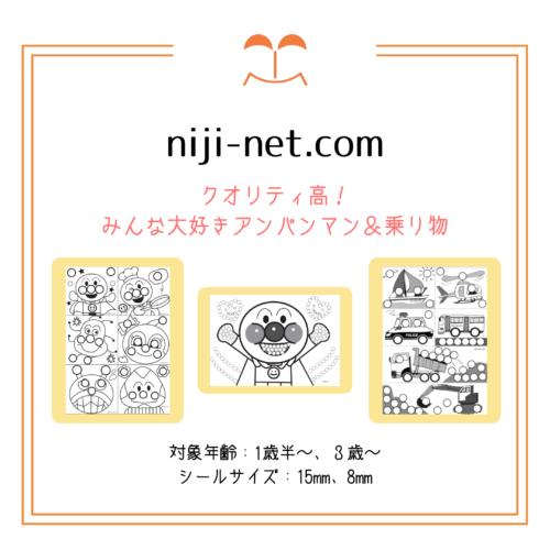niji-net.com